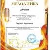 Шакирьянов Мелодинка.jpg