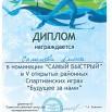 Спартианские игры Салимова.jpg