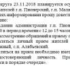 Скриншот 21-11-2018 194047.jpg
